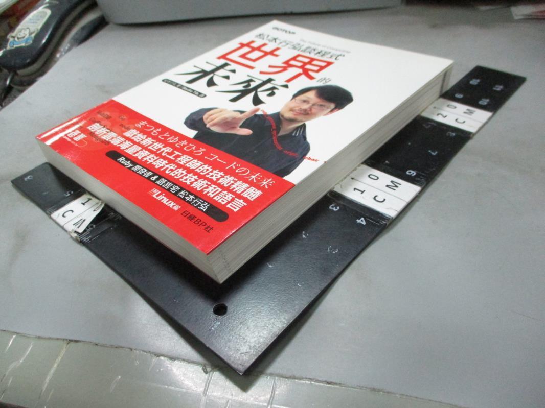 【書寶二手書T6/電腦_EI5】松本行弘談程式世界的未來_松本行弘,  Studio Tib.