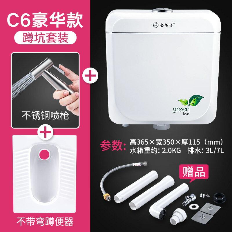 沖水箱 廁所沖水箱家用衛生間高壓蹲便器蹲坑抽水馬桶箱節能掛墻式大沖力『XY16877』