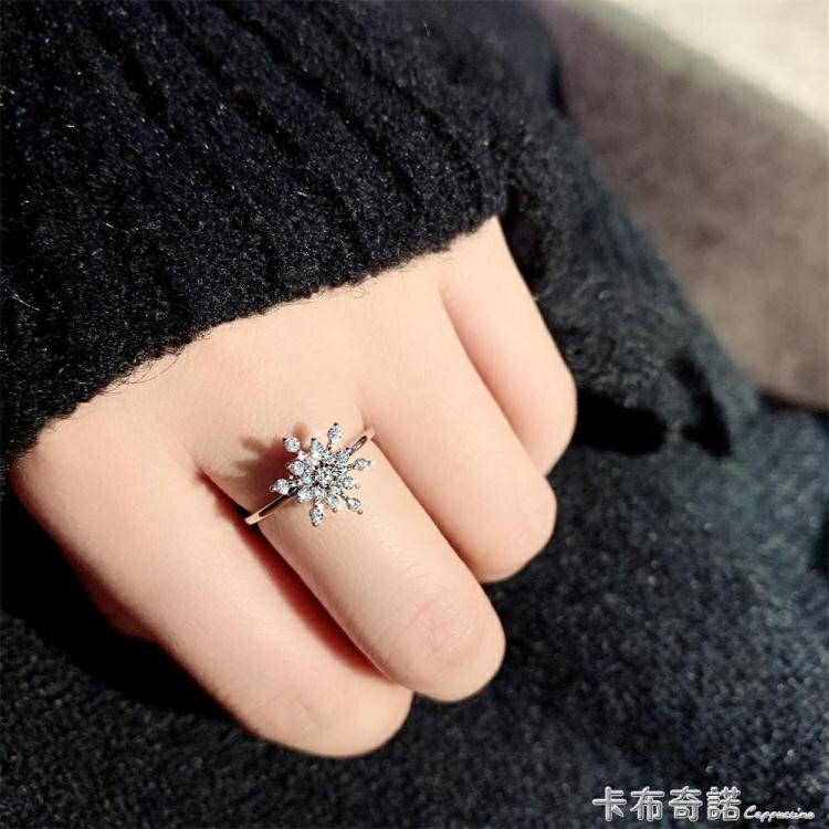 同款會轉的雪花戒指可旋轉轉動戒指女時尚個性可調節食指指環