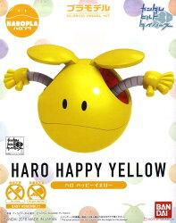 ◆時光殺手玩具館◆ 現貨 組裝模型 HAROPLA #06 機動戰士鋼彈 哈囉 歡樂黃  (107/4/1)
