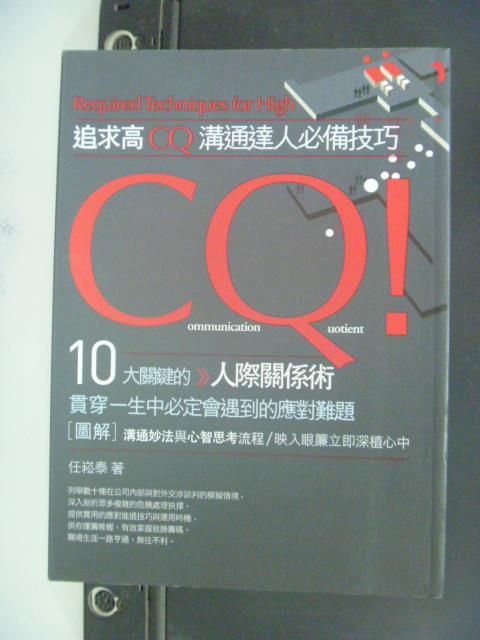 【書寶二手書T9/溝通_OEQ】追求高CQ! : 溝通達人必備技巧_任崧泰