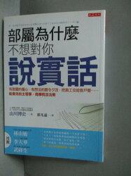 【書寶二手書T4/財經企管_NJA】部屬為什麼不想對你說實話_山川博史(Yamakawa Hiroshi)