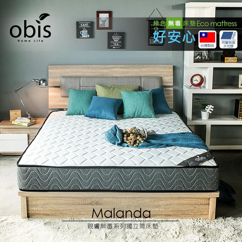 Malanda親膚無毒系列雙人特大6X7尺獨立筒床墊(21cm)