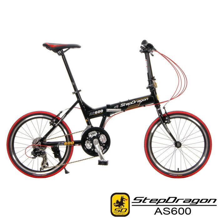 【StepDragon】AS600-20吋鋁合金24速Shimano定位變速摺疊車