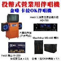 投幣式營業伴唱機 音圓伴唱機N2C + 海迪H-9453擴大機 + EAGLE ES-K10喇叭1組 + 海迪 HI-200有線麥克風*2支 + 木製投幣櫃 營業用卡拉OK伴唱機 音圓卡拉OK伴唱機