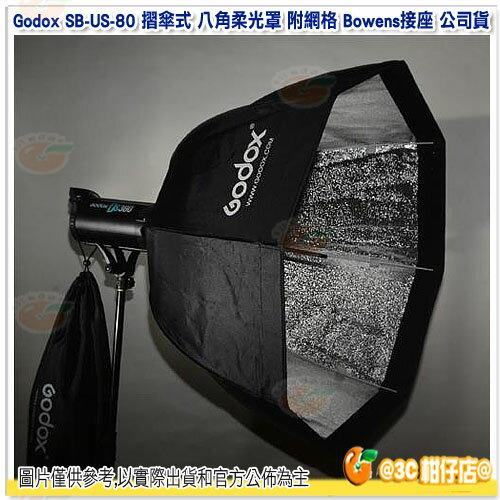 神牛 Godox SB~US~80 80cm 摺傘式 八角 柔光罩 附網格 Bowen