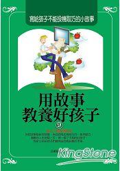用故事教養好孩子9:寫給孩子不能投機取巧的小故事