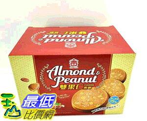[COSCO代購] CA127235 I-MEI 義美 PEANUT & ALMOND COOKIES 雙果仁煎餅共960公克