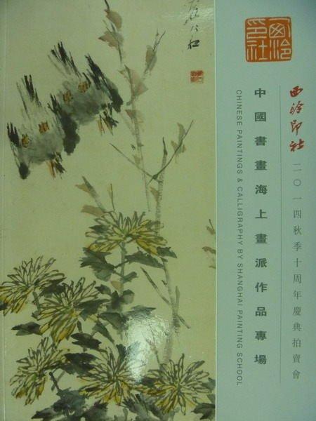 ~書寶 書T3/收藏_YHN~西冷印社2014 十週年慶典拍賣_中國書畫海上畫派_2014