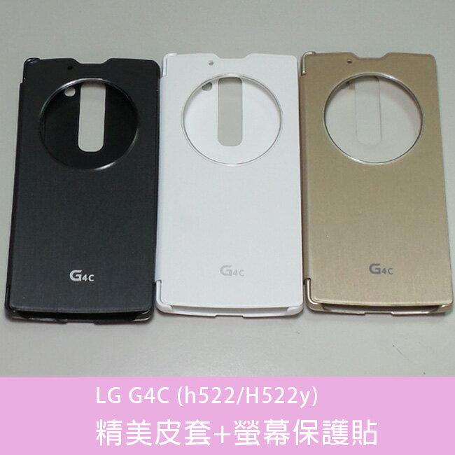 LG G4C (h522/H522y) 雙卡機---精美皮套+螢幕保護貼