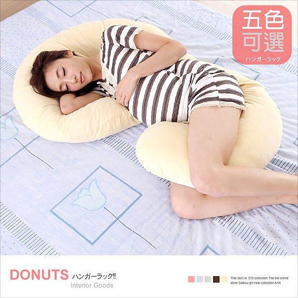 E&J【BCJ001】免運費,孕婦枕 甜甜圈 (五色可選)/抱枕/男友/托腹枕/嬰兒枕/準媽媽專用/可拆洗