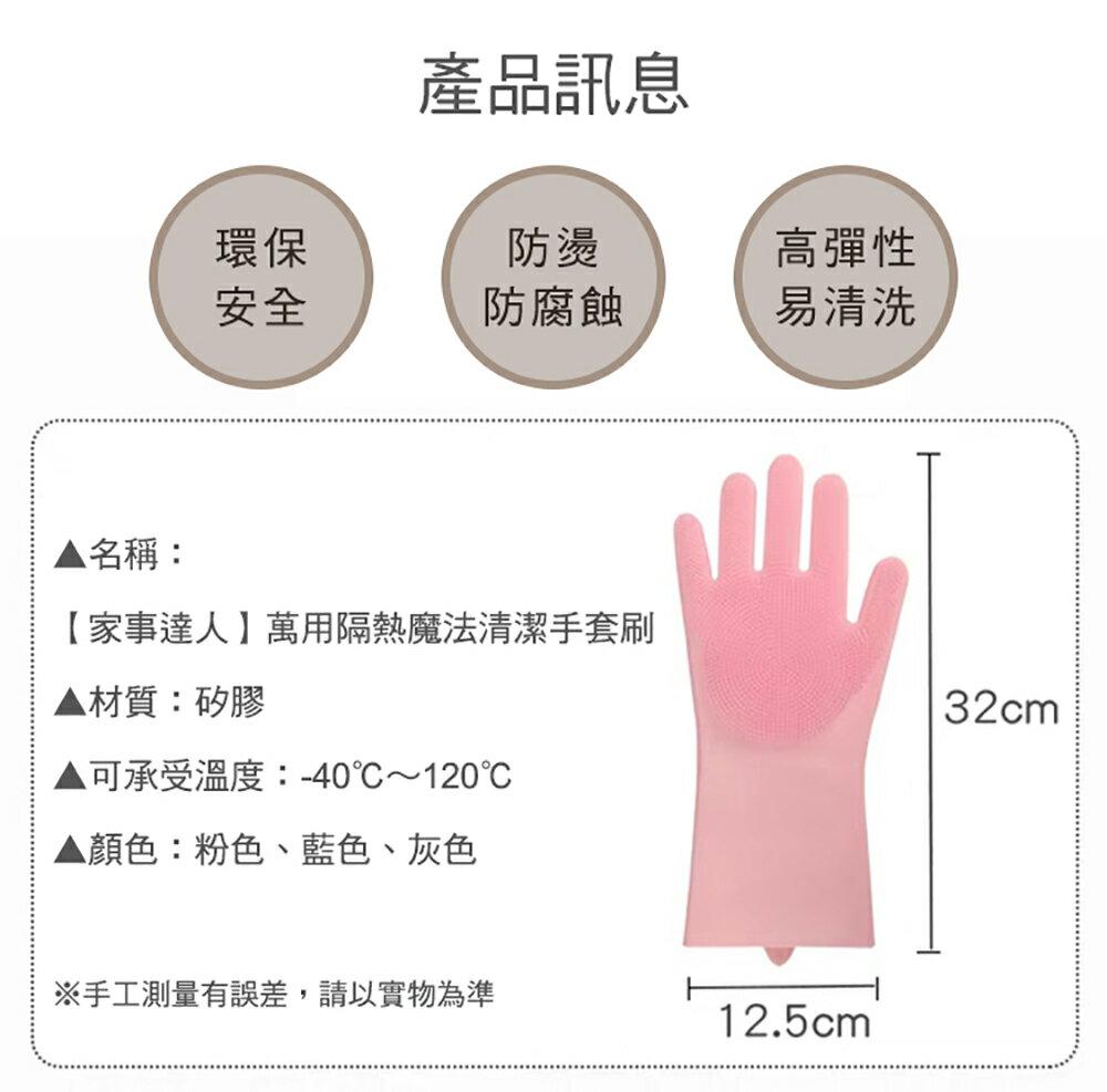家事達人 萬用隔熱魔法清潔手套刷 手套刷-多款可選 4