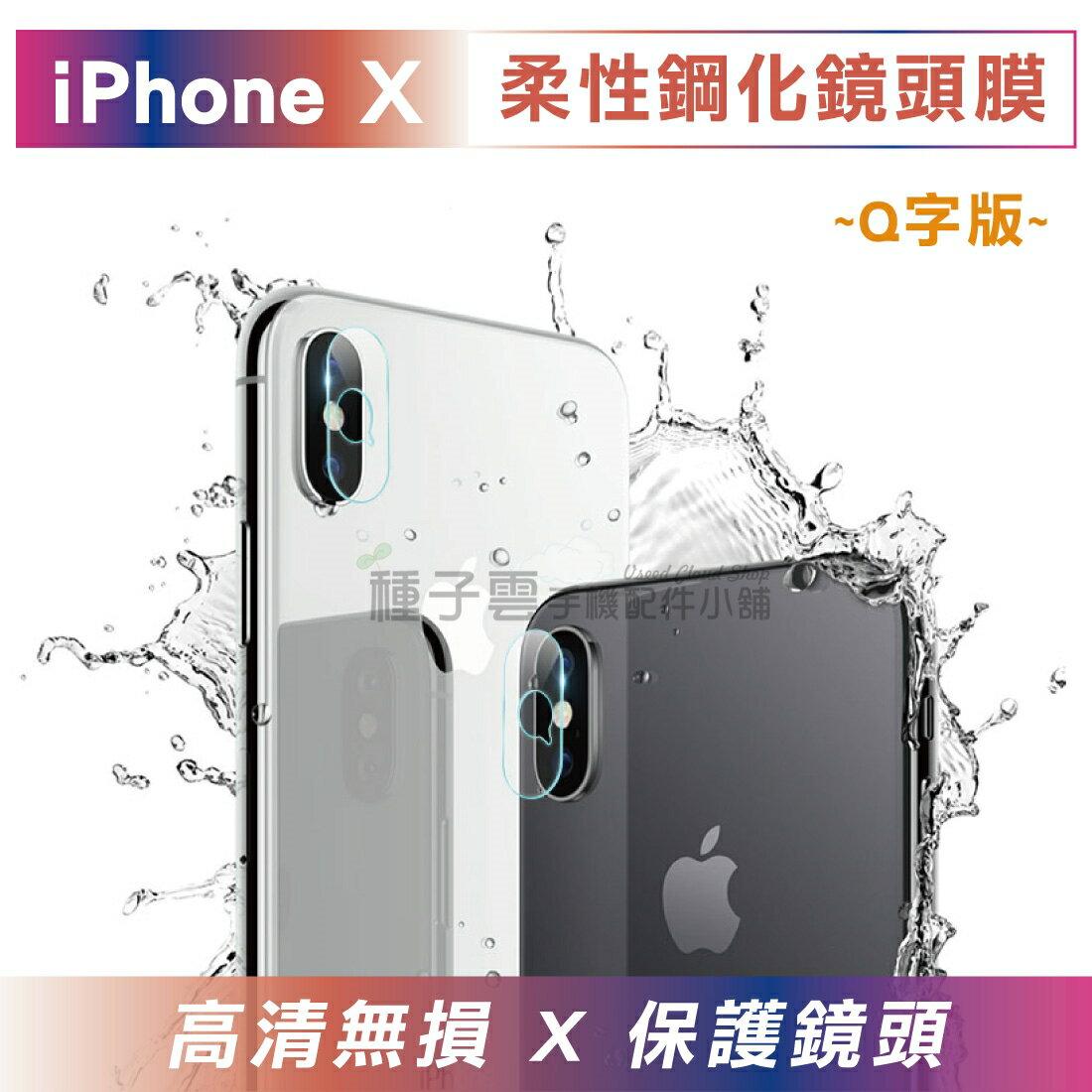 鏡頭 保護 iPhoneX 後鏡頭 無損 高清 鋼化 玻璃 保護貼 另售 保護貼 手機殼 充電器 全館滿299免運