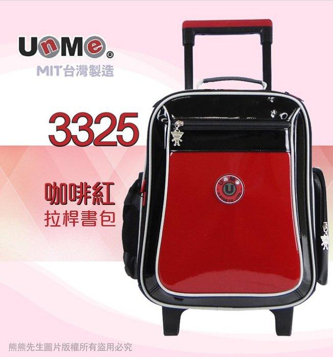 《熊熊先生》UnMe 台灣製造 3325 兒童拉桿書包 MIT兒童書包 小行李箱 附雨套 反光條設計