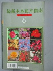 【書寶二手書T1/園藝_JCH】最新木本花卉指南6_綠生活雜誌
