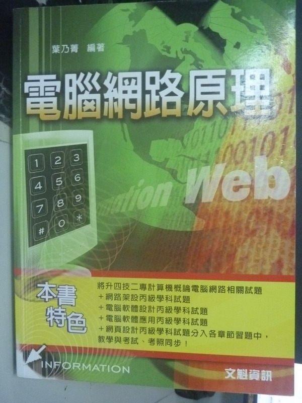 【書寶二手書T5/大學資訊_PLB】電腦網路原理_葉乃菁