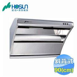 豪山 90公分斜背式電熱抽油煙機 VSI-9107SH 【送標準安裝】【雅光電器】
