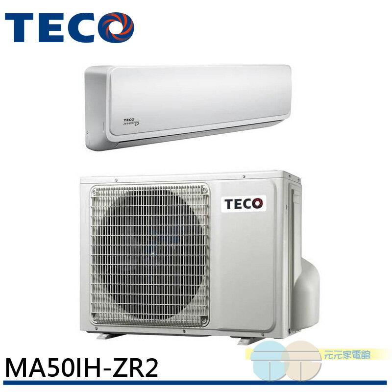 TECO 東元 一對一雅適變頻冷暖型冷氣 MA50IH-ZR2/MS50IH-ZR2