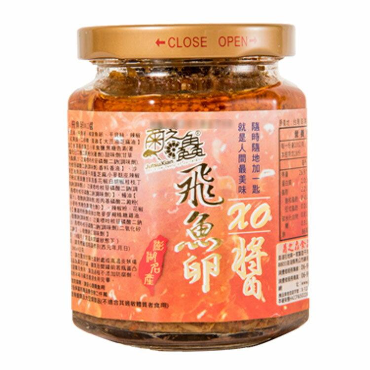 菊之鱻-飛魚卵XO醬(小辣) 280g - 限時優惠好康折扣