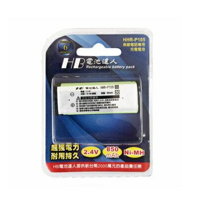 【純米小舖】國際牌Panasonic HHR-P105 副廠電池相容於 HHR-P105