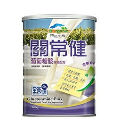 博能生機~關常健葡萄糖胺高鈣配方800公克罐(全素)