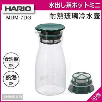 可傑  HARIO  MDM-7 MDM-7DG  耐熱玻璃冷水壺  直立式  700ml   冷.熱皆可  輕盈透明感   提升品味生活