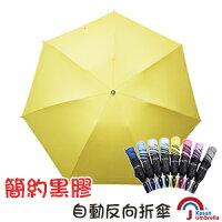 摺疊雨傘推薦到[Kasan] 簡約黑膠自動反向折傘-亮黃就在HelloRain雨傘媽媽推薦摺疊雨傘