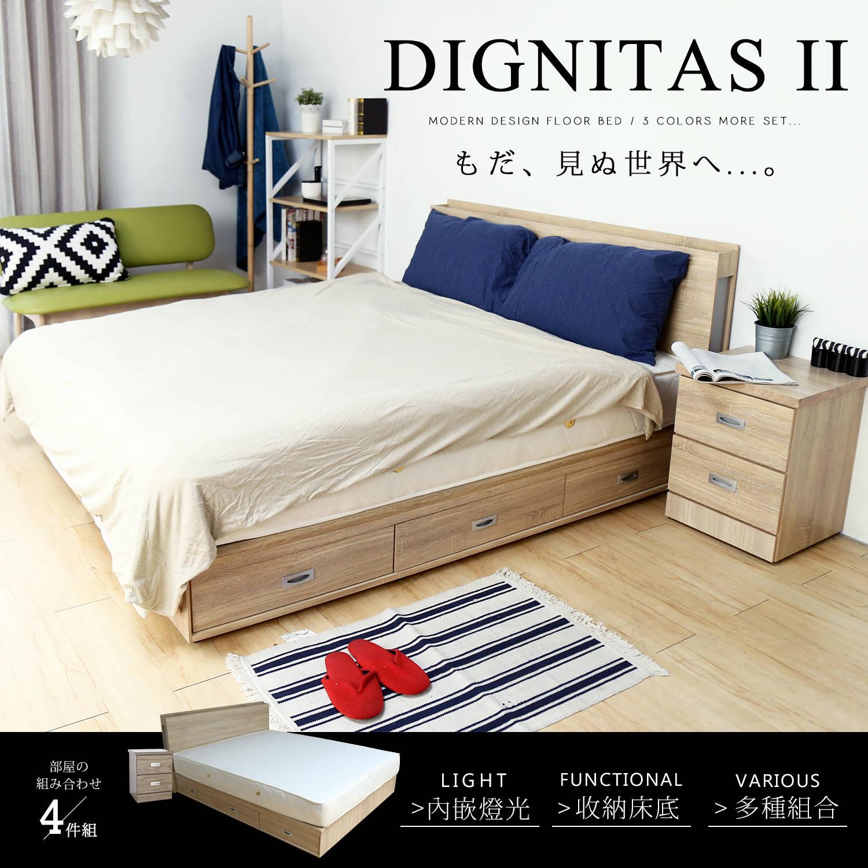 輕旅風系列5尺房間組-4件式-床頭+抽屜床底+床墊+二抽櫃 / DIGNITASII狄尼塔斯  /  H&D 0
