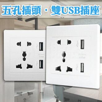 《DA量販店》電源 USB 5V 2A 萬用 插座 面板 牆壁插座 電源插座 白色(79-1542)