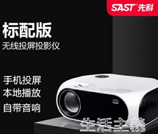 投影儀 先科高清投影儀4k超高清家庭影院手機投影儀家用小型便攜手機 生活主義