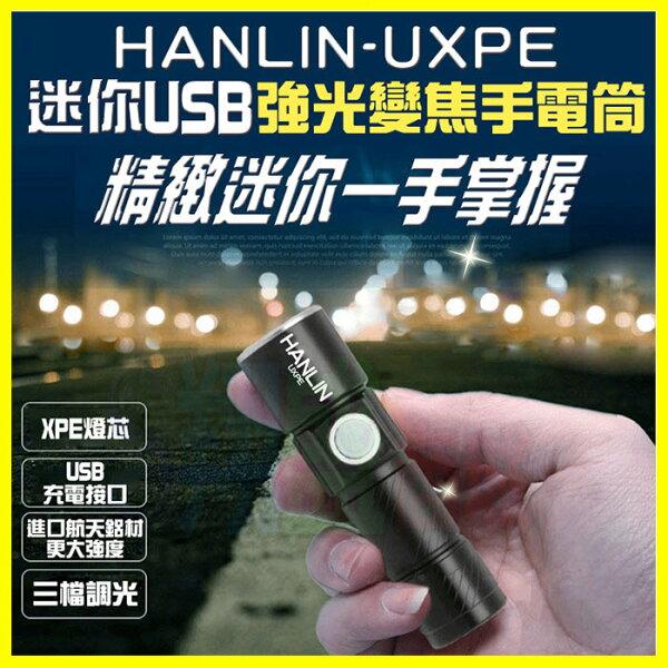 HANLINUXPE迷你強光伸縮變焦手電筒工作燈USB充電緊急探照明燈手提燈腳踏車燈露營居家檢修