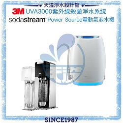 《3M&Sodastream》 UVA3000紫外線殺菌淨水系統【檯上型】【贈專用濾心及安裝】+Power Source電動式氣泡水機