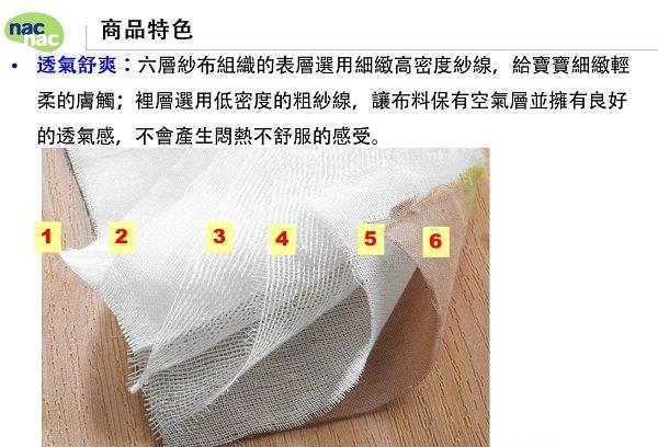 nac nac - 六層紗數字四季被 -L (145x120cm) 4