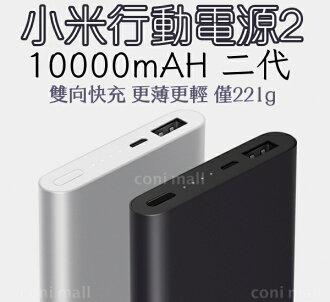 【coni shop】小米行動電源2 10000mAh 2代 平行輸入代購 雙向快充 超輕超薄 大容量 帶防偽標籤 保固一年
