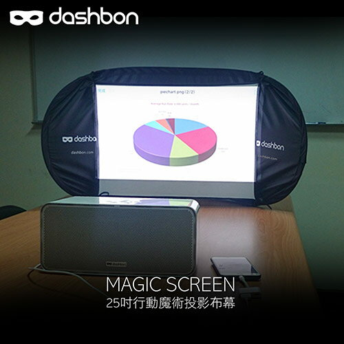Dashbon Magic Screen 25 吋行動魔術投影布幕 AMS2221  &#8221; title=&#8221;    Dashbon Magic Screen 25 吋行動魔術投影布幕 AMS2221  &#8220;></a></p> <td></tr> </table> <hr style=