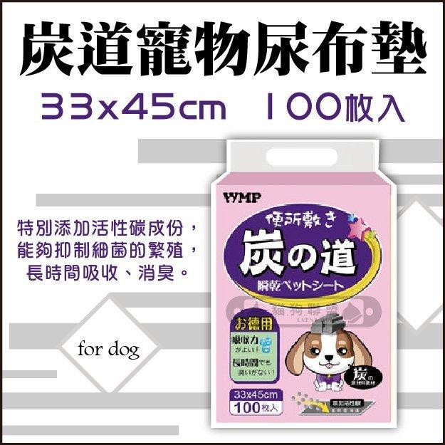 +貓狗樂園+ PetParty炭道【活性碳寵物尿布墊。33x45cm。100入】250元