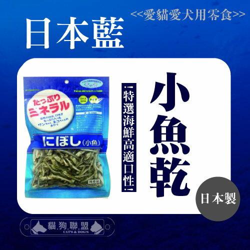 貓狗樂園 asuku~ 藍系列~小魚乾~100g~140元
