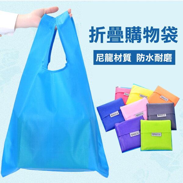 【環保購物袋】摺疊大容量收納折疊袋折疊購物袋折疊環保收納袋防水折疊手提袋折疊環保袋折疊收納包手提袋