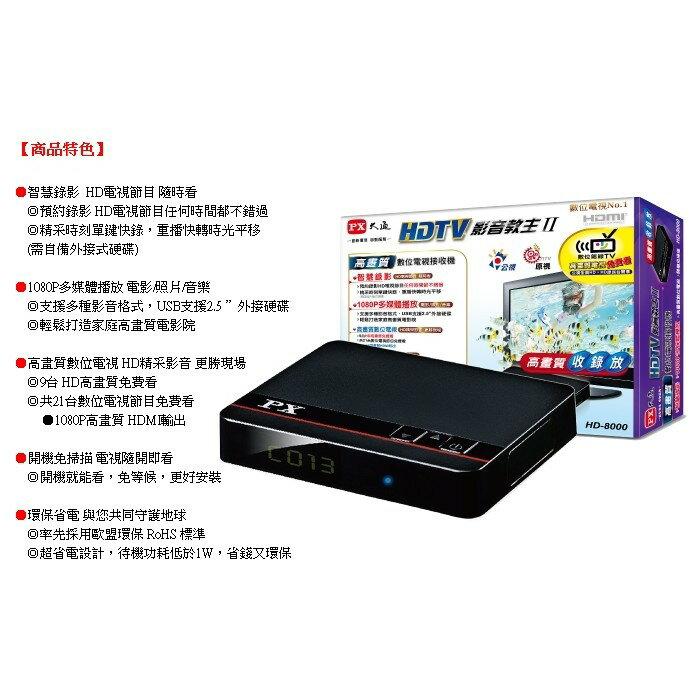 PX大通 HD-8000 高畫質數位電視機上盒 數位機上盒 影音教主II(HD-2000升級版) 2