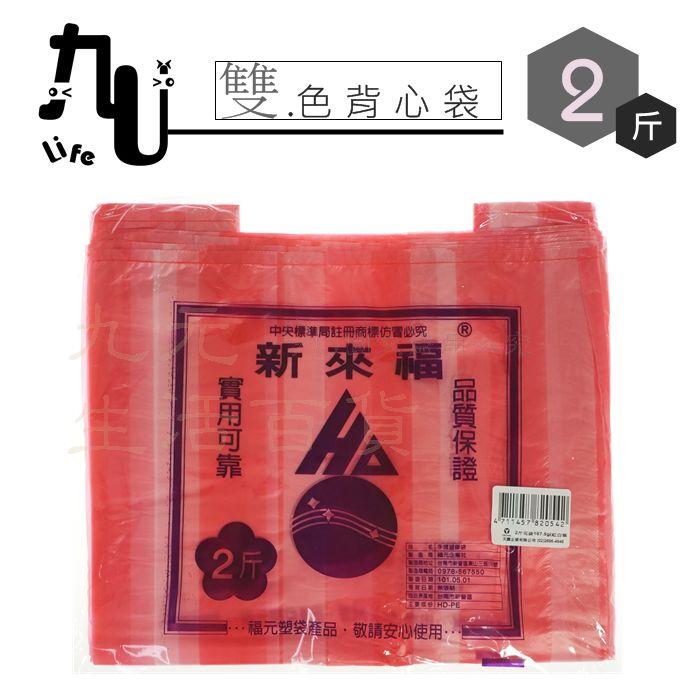 【九元生活百貨】雙色背心袋/2斤 花袋 手提塑膠提袋 市場提袋 MIT