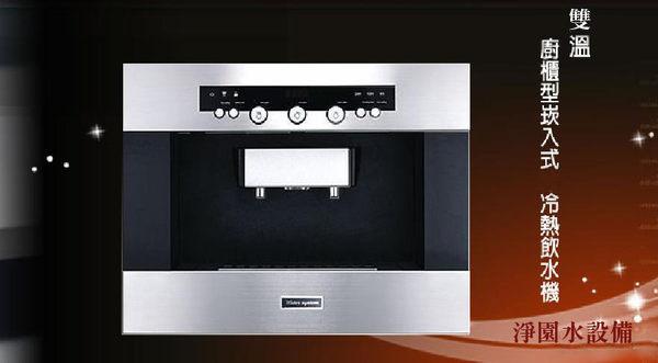 [限時特惠] HS-600B/HS-460B櫥櫃型崁入式冷熱雙溫飲水機-採用陶瓷鋁合金電熱片加熱方式