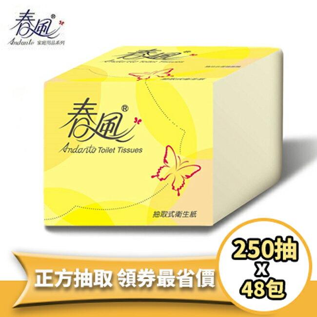 春風 單抽式正方形抽取衛生紙250抽/48包/箱