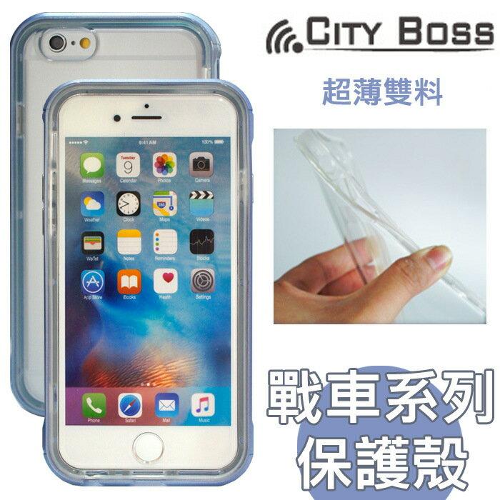 戰車系列 超薄雙料鋁合金 保護框 5.5吋 iPhone 6/6S PLUS I6+ I6S+ 快拆 邊框+TPU軟殼/保護殼/邊條/保護套/海馬扣/吊飾孔/藍