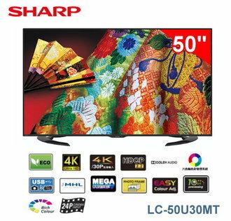 SHARP 夏普 LC-50U30MT 50吋  液晶電視 ~馬來西亞製~ ※花東區貨運到.其他市區含桌上型安裝