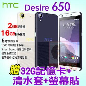 HTC Desire 650 2/16G 贈32G記憶卡+清水套+螢幕貼 四核心 1300萬畫素 4G 智慧型手機 免運費