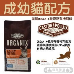 ORGANIX歐奇斯〔成幼貓,14.5磅〕