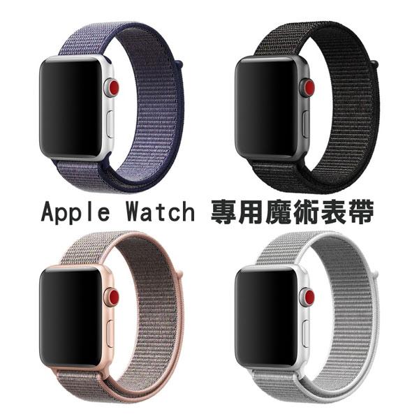 配件知家:【42mm運動魔術錶帶】AppleWatchSeries123智慧手錶運動型錶環魔鬼氈扣帶尼龍織紋-ZW