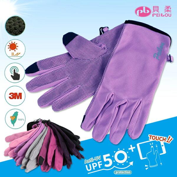 抗UV觸控止滑手套貝柔pb
