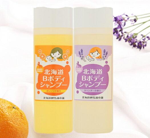 北海道B.B晶柔馬油保濕洗髮沐浴露(薰衣草,柑橘)300mL