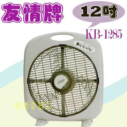 【億禮3C家電館】友情12吋箱扇KB-1285.台灣製造.三段風速調整